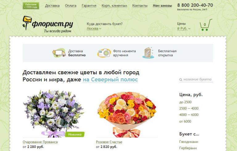 9ecb61f31024 Купить цветы на сайте florist.ру легко - достаточно указать страну, город  получателя, выбрать лучший в каталоге букет цветов, подходящий размер:  уменьшенный ...